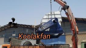 تولید و اجرای اگزاست فن تهویه دستگاه سانتریفیوژ در تهران09121865671