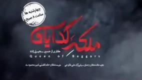 دانلود فصل دوم سریال ملکه گدایان قسمت 8