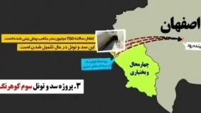 ۶۷ سال انتقال آب کارون بزرگ به اصفهان ، یزد، کرمان ، قم و....