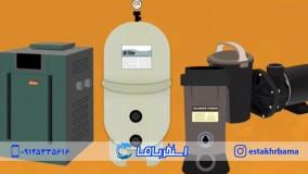 انواع گرمکن های استخری (استخر باما)