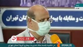 مراکز تلقیح واکسن در تهران تعطیل نخواهد بود
