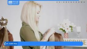 آموزش اکستنشن مو / نصب اکستنشن مو به روش  سرد