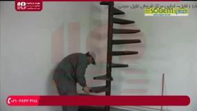 آموزش ساخت حفاظ   نصب حفاظ پله ( نصب راه پله و حفاظ مارپیچ )