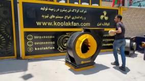 تولید فن سانتریفیوژ صنعتی کارگاهی09121865671