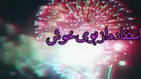 کلیپ عید غدیر مبارک / مولودی منی که از تولدم