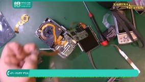 آموزش تعمیر دوربین عکاسی :: نحوه عیب یابی دوربین های خاموش و آب خورده