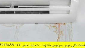 تعمیر انواع کولر گازی ها توسط بهترین متخصص در  شهر مشهد