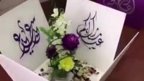 نماهنگ تبریک عید غدیر خم / مناسب استوری و وضعیت