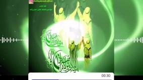 دکلمه جدید بنام عید غدیر با صدای محمد علی حیدرزاده