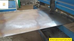 شرکت صنعت ورق الغدیر پارس فروش انواع ورق های خشک و نرم