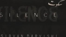 موزیک جدید سکوت از سیروان درویشی