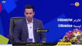 توتون چی : خیلی ها از باخت ایران خوشحال میشوند !