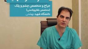 درمان افتادگی پلک با بلفاروپلاستی