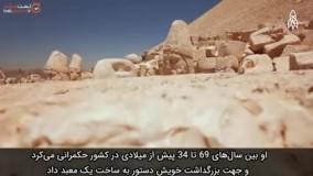 کوه مرموز و افسانهای در ترکیه !