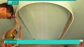 آموزش کناف کاری | کناف سقف ( نصب و راه اندازی سقف دکوراتیو کناف آشپزخانه )