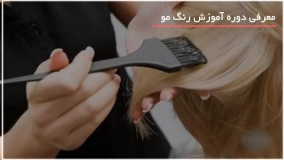 آموزش رنگ کردن مو | رنگ کردن موی سر | ترکیب رنگ مو | هایلایت مو (نسبت اکسیدان به رنگ مو چقدر باشد؟)