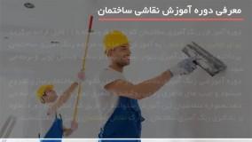 آموزش رنگ آمیزی ساختمان   آموزش رنگ آمیزی دیوار (تکنیک های رنگ آمیزی دیوار رنگی)