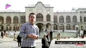شبکه تهران-عمارت مسعودیه