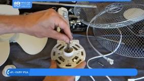 آموزش تعمیر پنکه   تعمیر پنکه رومیزی ( رفع مشکل پنکه )