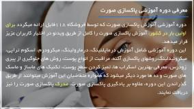آموزش پاکسازی صورت | فیشیال پوست | روشن شدن پوست (دستگاه بخور خانگی)