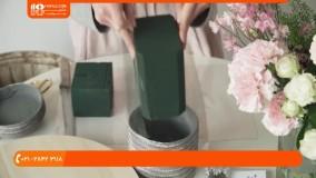 آموزش گل آرایی | فیلم گل آرایی | گل آرایی مدرن | گل آرایی میز (دسته گل عروس با گل آلاله)