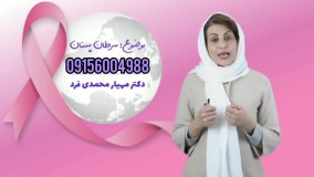 علائم،علت ودرمان سرطان پستان