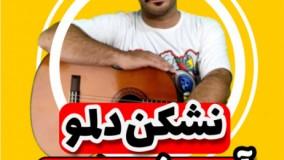 آموزش ملودی نشکن دلمو با گیتار