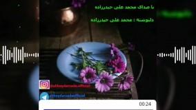 دکلمه جدید بنام گران باش ، با صدای محمد علی حیدرزاده