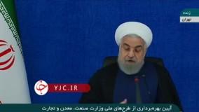 روحانی : مردم نباید همه سرمایه خود را در بورس بیاورند