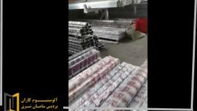 قیمت پروفیل آلومینیوم