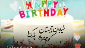 کلیپ تولدت مبارک // تبریک تولد متولد 10 مرداد