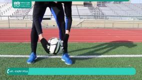 فوتبال به کودکان-آموزش تکنیک فوتبال-آموزش مهارت های فردی فوتبال
