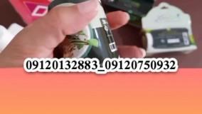 بهترین محصولات حجم دهنده بانوان/09120750932/بهترین محصولات گیاهی