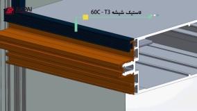 انیمیشن آموزشی سیستم کرتین وال کپ دار 60 میلیمتری