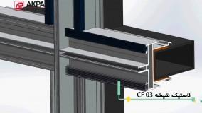 انیمیشن آموزشی سیستم کرتین وال ترمال بریک تقویتی با فولاد