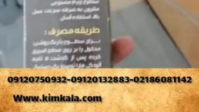 قیمت اسپری پاک کننده سطوح چرمی/۰۹۱۲۰۷۵۰۹۳۲/اسپری پرقدرت رومنس