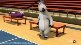 انیمیشن کودکانه برنارد _ کارتون برنارد با داستان مسابقات گلبال