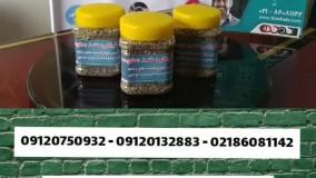 قیمت داروی ضد عفونت/۰۹۱۲۰۷۵۰۹۳۲/دمنوش ضد عفونت گیاهی