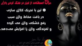 موثرترین لیزر تنگی واژن در مشهد   دکتر دیانا حسینی