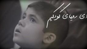 نماهنگ رویای کودکیم - کربلایی حامد کاشانی