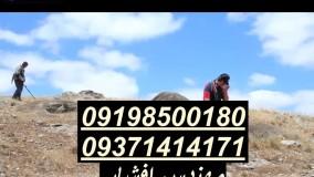 فلزیاب افشار 09198500180