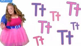 آموزش انیمیشینی جذاب حرف T برای کودکان