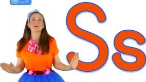 آموزش حروف S به روش انیمیشنی برای کودکان