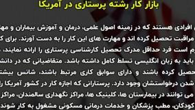 پرستاران ایرانی مقیم امریکا