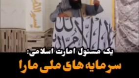 طالبان : سرمایه های ما را به ایران بردند