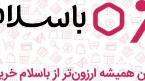 با موپن ارزانتر از باسلام خرید کن