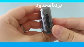 ردیاب کوچک تو جیبی؛ ۰۹۱۲۰۷۵۰۹۳۳