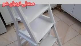 بهترین صندلی تاشو چوبی چندکاره/09120132883/صندلی نردبان شو