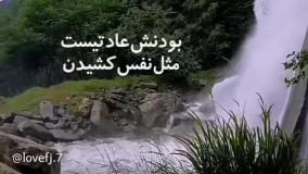 دلنوشته انگیزشی خداوند _ دوستش دارم بزرگی اش را...