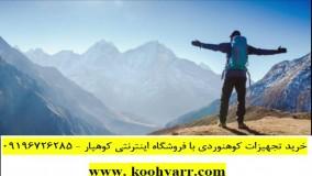 سرشعله کوهنوردی / کپسول کوهنوردی - کوهیار